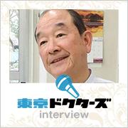 新宿区ドクターズインタビュー